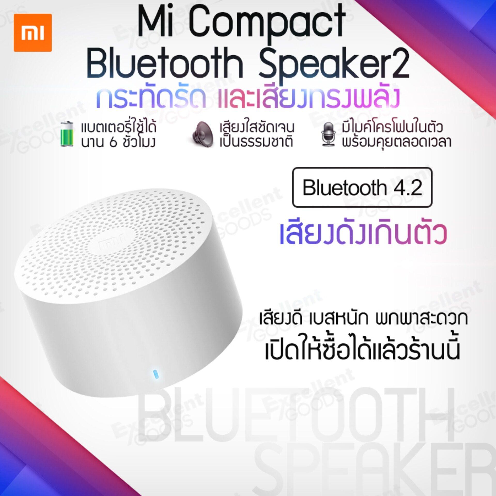Mi Compact Bluetooth Speaker 2 Portable Outdoors Loudspeaker Box ลำโพงบลูทูธตัวจิ๋ว เสียงแจ๋ว เบสแน่นๆ พกพาสะดวก  [รับประกันร้าน  3 เดือน].