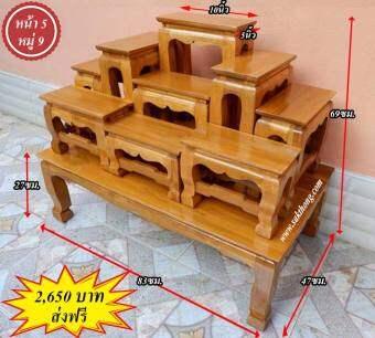 ส่งฟรี++ โต๊ะหมู่บูชาไม้สัก หน้า 5 หมู่ 9 (ไม้สักแท้)