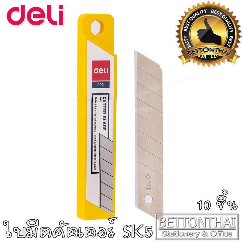 Cutter ใบมีดคัตเตอร์ Sk5 บรรจุ 10 ใบ Deli 2011 มีดคัตเตอร์ ใบมีด คัตเตอร์ อุปกรณ์งานฝีมือ ราคาถูก School.