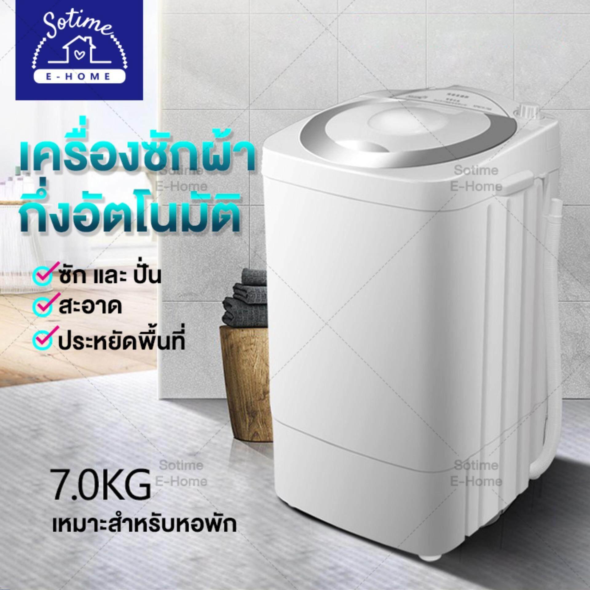 Sotimeเครื่องซักผ้ากึ่งอัตโนมัติ 7.0 Kg แบบถังเดี่ยว (สีขาว) By Sotime E-Home.