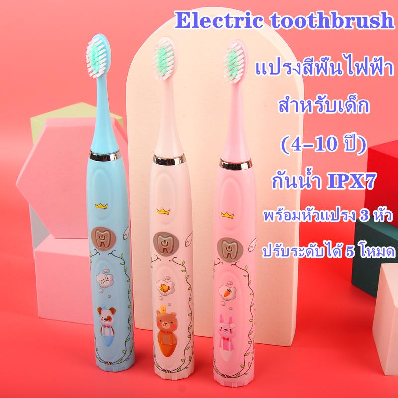 แปรงสีฟันไฟฟ้าสำหรับเด็ก Electric Toothbrush(4-10 ปี) แปรงสีฟันไฟฟ้าอุลตร้าโซนิค แปรงขนนุ่มหัว 5 โหมดมาพร้อมหัวแปรง 3 หัวกันน้ำ Ipx7 ชาร์ต Usb.