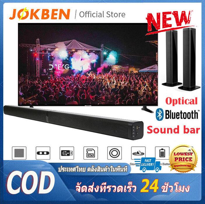 【ขายใหญ่】jokben 20w*2 Bluetooth Sound Bar ซาวด์บาร์ ลำโพงบลูทูธ Tv Bluetooth Speaker วางคู่กับทีวี ก็เป็นโฮมเธียร์เตอร์แล้ว ลำโพงบลูทูธไร้สาย โฮมเธียเตอร์ติด.