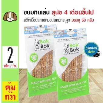 Bok Bok Salmon Bone Stick ขนมสุนัข สติ๊กเนื้อปลาแซลอนผสมกระดูก ไขมันต่ำ บำรุงขน สำหรับสุนัขทุกสายพันธุ์ (50 กรัม/ซอง) x 2 ซอง-