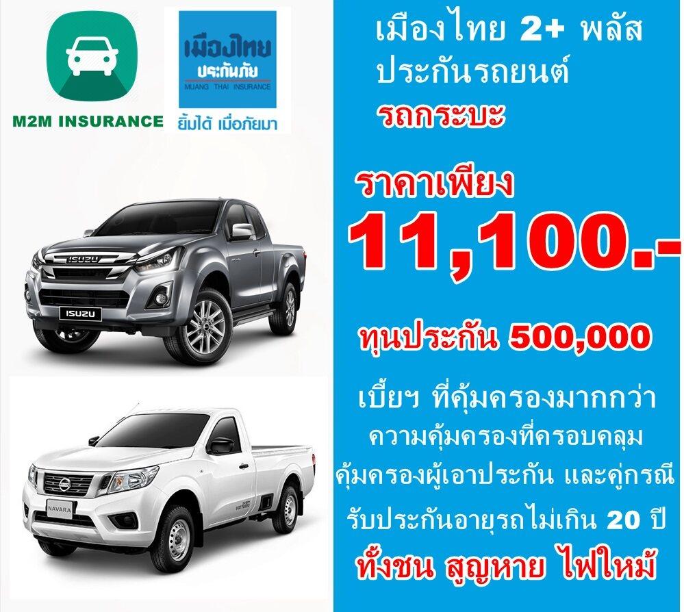 ประกันภัย ประกันภัยรถยนต์ เมืองไทยประเภท 2+ พลัส (รถกระบะ) ทุนประกัน 500,000 เบี้ยถูก คุ้มครองจริง 1 ปี