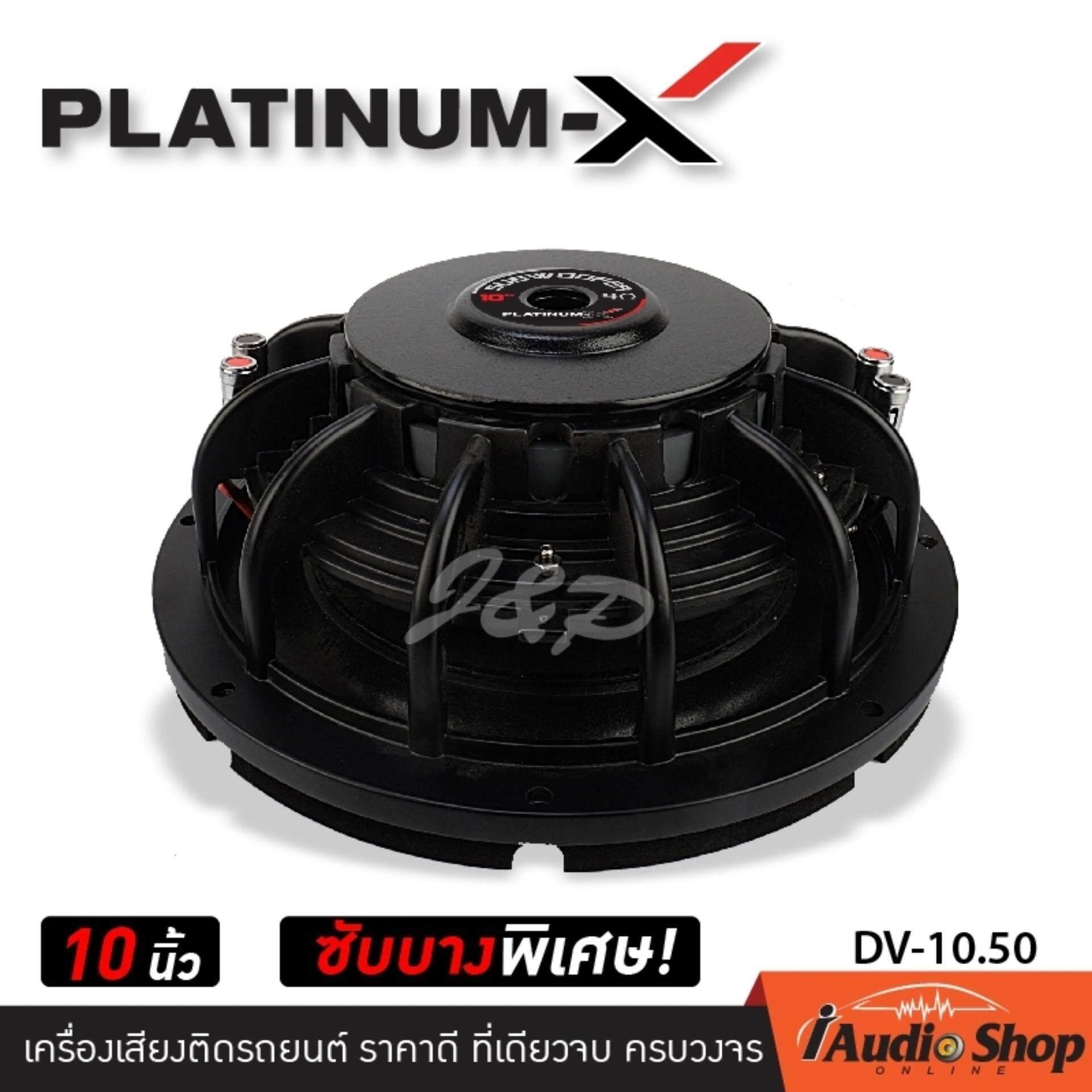 Platinum X เครื่องเสียงรถ ลำโพงรถยนต์ ซับวูฟเฟอร์ ดอกซับ10นิ้ว ซับบาง โครงเหล็กหล่อ วอยซ์คู่ แม่เหล็ก140มิล 1ชั้น จำนวน1ดอก Dv-10.50 Iaudioshop.