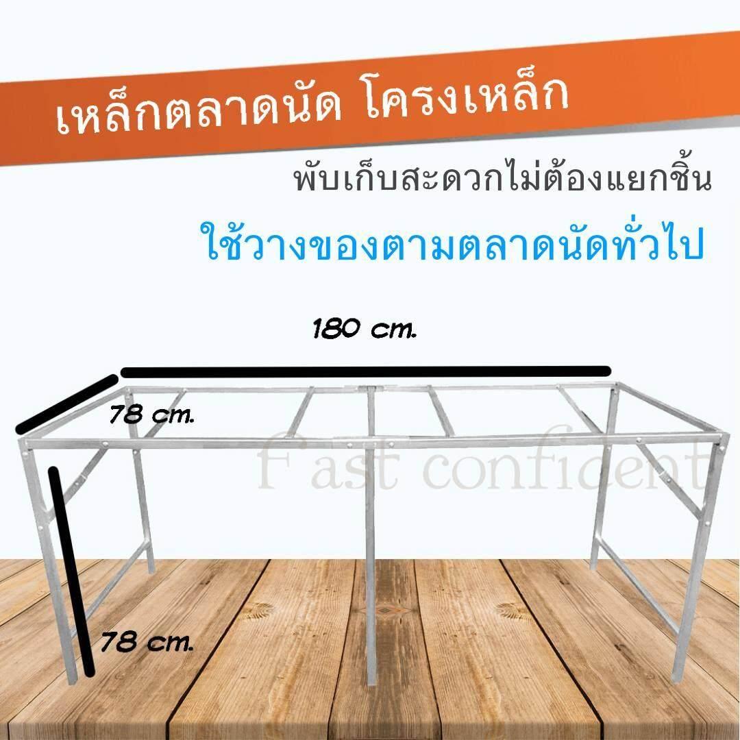 โครงเหล็กตลาดนัดแผงลอย รุ่นใหม่พับได้ หนาแข็งแรงทนทาน ขนาดใหญ่ยาว 180 ซม.กว้าง 78 ซม. สูง 78 ซม. โต๊ะขายของพับได้ โต๊ะพับ โต๊ะวางของ โต๊ะตลาดคลองถม ส่งไวมาก.