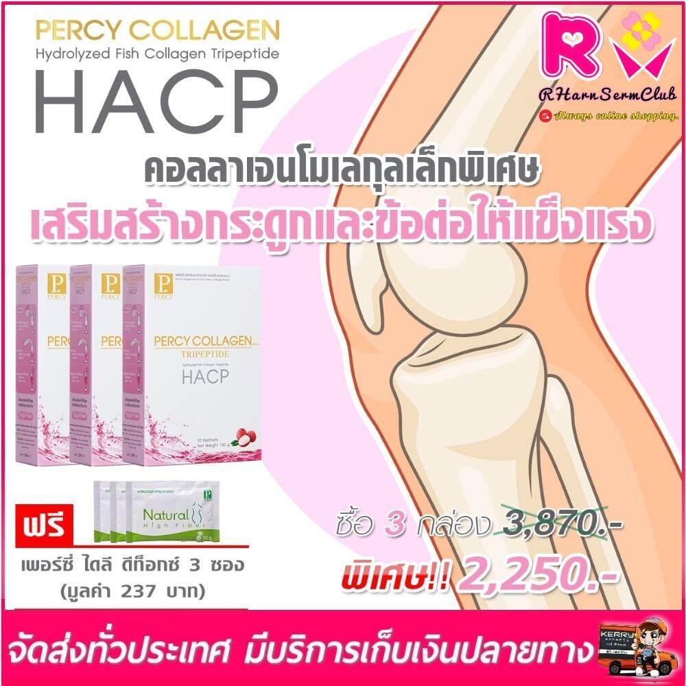 Percy Collagen Tripeptide Hacpเพอร์ซี่ คอลลาเจน เอชเอซีพี บำรุงข้อ ข้อเข่า กระดูก ข้อขัด เจ็บเข่า ละลายง่าย ไม่คาว กลิ่นลิ้นจี่ 10,000 Mg. 10 ซอง 3 กล่อง แถมฟรี Percy Detox 3 ซอง.