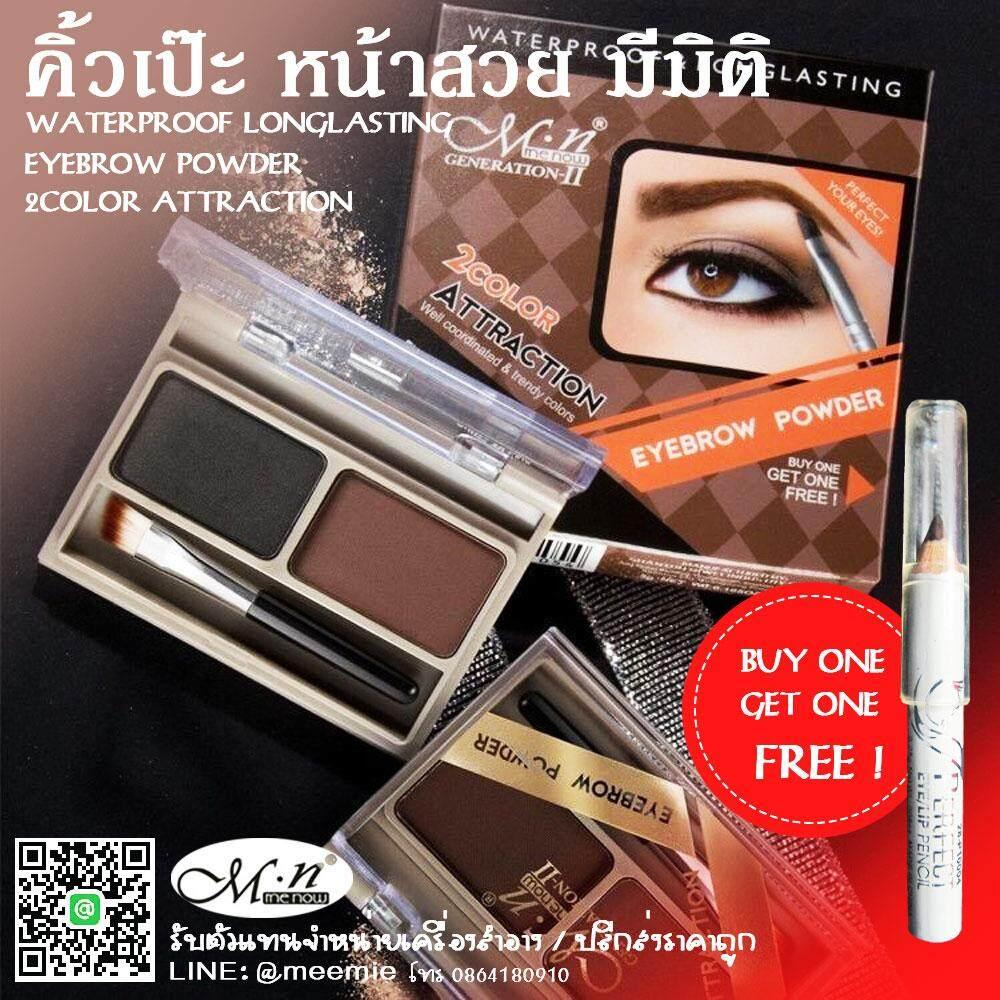 ( คิ้วเป๊ะ/หน้าเปลี่ยน/ใช้ดี ติดทน )MENOW เขียนคิ้วง่ายๆ EYEBROW แถมดินสอเขียนได้ทั้งขอบตาและขอบปากในแท่งเดียวในตัว คุ้มสุดๆ Menow Cosmetics E418 Pro Makeup Silky Eyebrow Powder