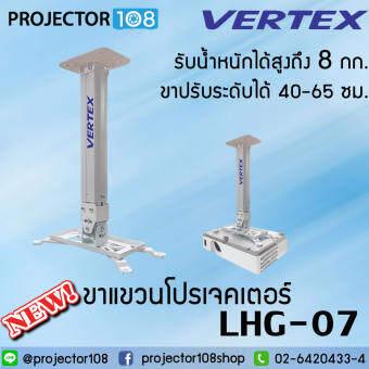 VERTEX Projector Hanger ขาแขวนโปรเจคเตอร์ ขาปรับระดับได้ 40-65 ซม.(LHG-07) - White