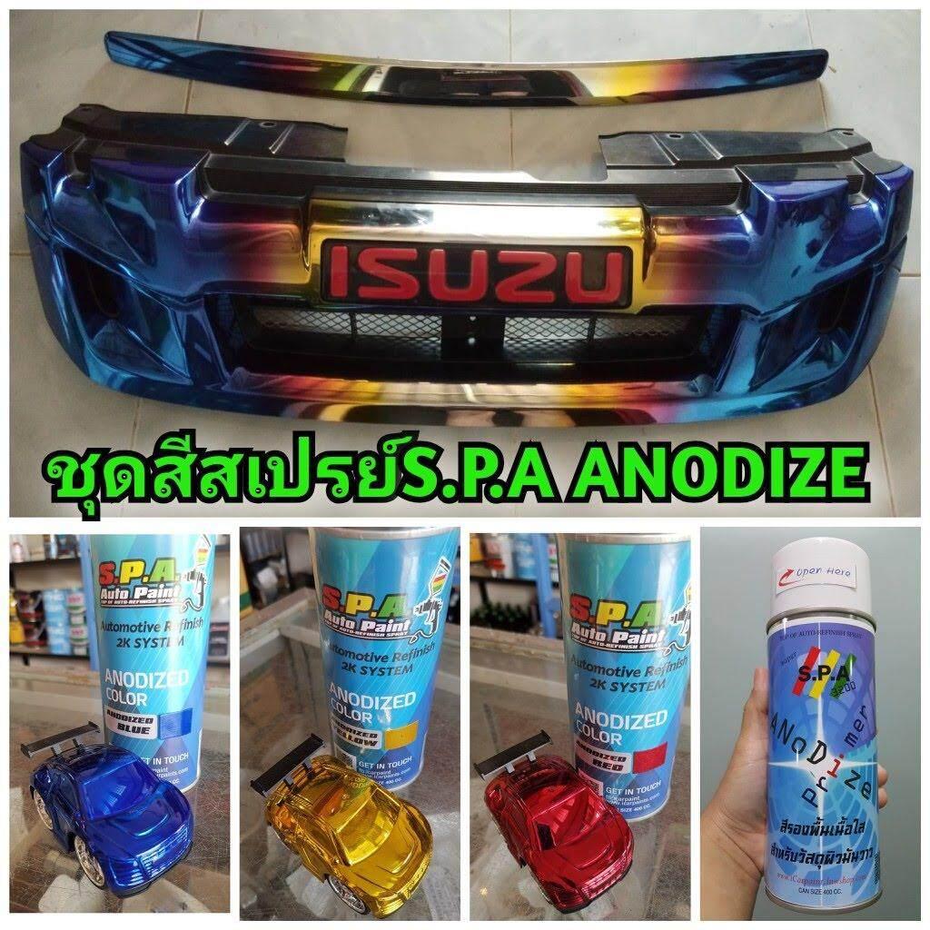 ชุดสีสเปรย์ S.p.a  Anodize 3+1.