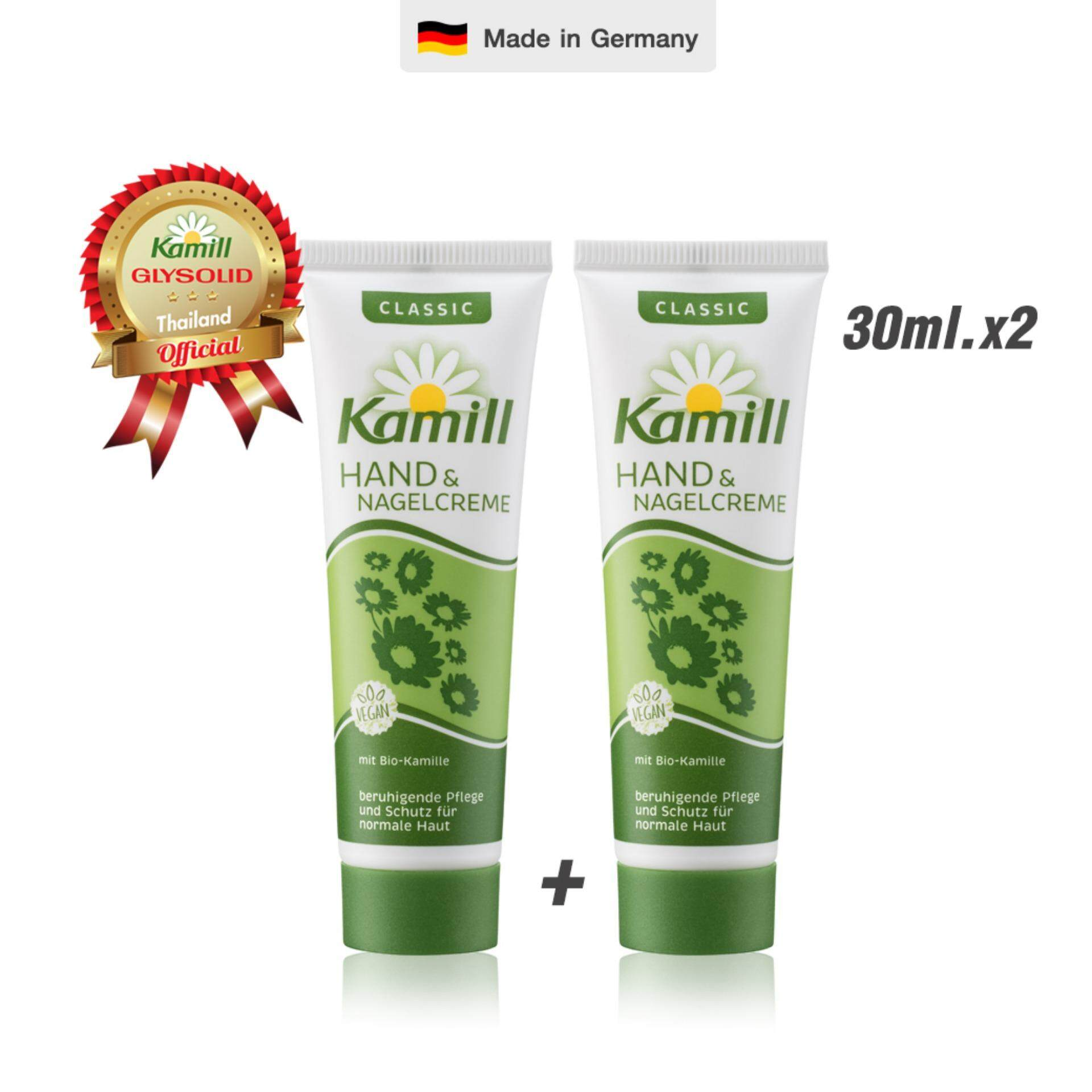 BUY 1 GET 1 FREE Kamill Hand & Nail Cream Classic 30 ml. (คามิล แฮนด์ แอนด์ เนล ครีม สูตร คลาสสิค 30 มล.)