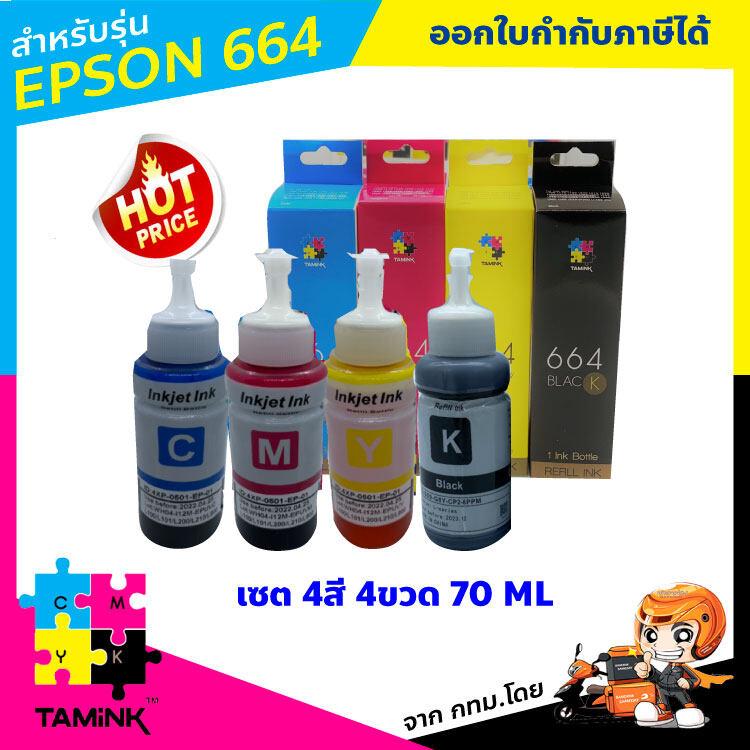 หมึกเติม Epson L-Series หมึกสำหรับปริ้นเตอร์เอปสัน เซต 4 สี 4 ขวด 664 Epson L100/l110/l101/l120/l200/l210/ L201/l220/l300/l310/l350/l355/l360/l365/l380/l385/l405/l455/l485/l550/l555/l565/l1300/l1455 Tamink.