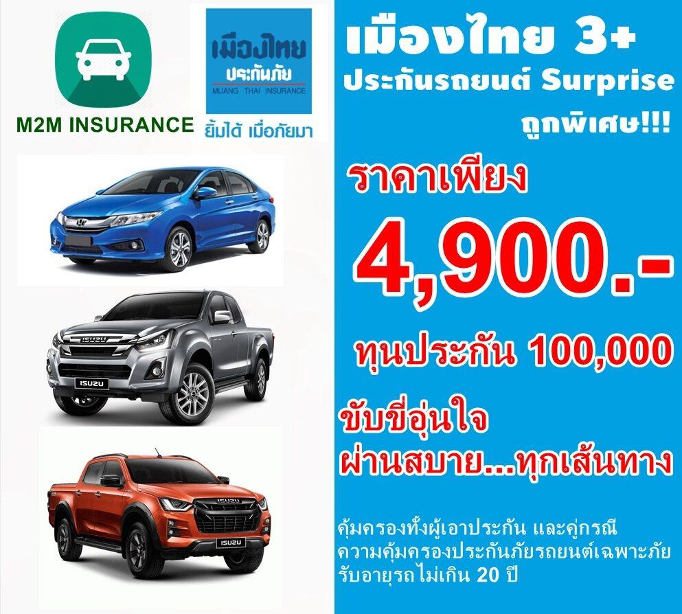 ประกันภัย ประกันภัยรถยนต์ เมืองไทยประเภท 3+Serprise (รถเก๋ง กระบะ ส่วนบุคคล) ทุนประกัน 100,000 เบี้ยถูก คุ้มครองจริง 1 ปี