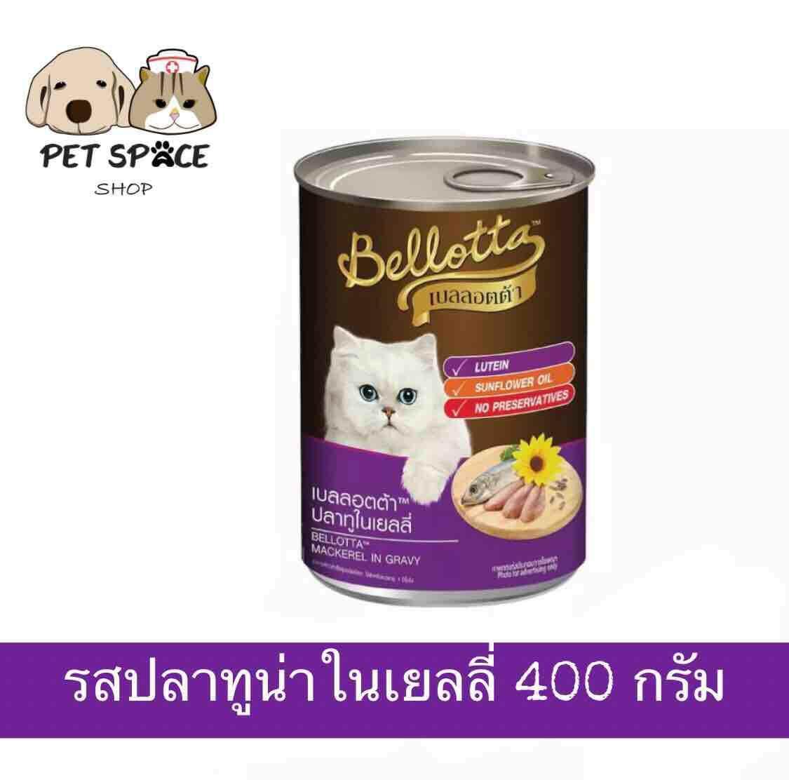 Bellotta เบลลอตต้าอาหารแมวกระป๋อง 400 กรัม (ปลาทูน่าในเยลลี่) By Petspace.