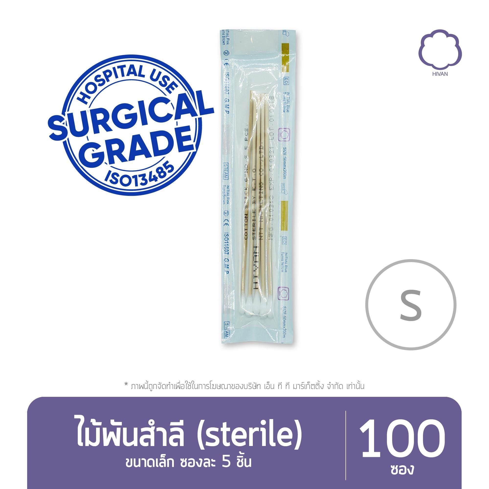 Hivan - ไม้พันสำลี ขนาดเล็ก (sterile) 5pcs X100 By Hivan Medical Supplies.
