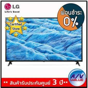 LG TV รุ่น 65UM7290 ขนาด 65 นิ้ว UHD IPS 4K Display (65UM7290PTD) ** ผ่อนชำระ 0% **-