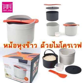 Puket Store หม้อหุงข้าวด้วยไมโครเวฟ หม้อหุงข้าวสำหรับเข้าไมโครเวฟ M-Cuisine Microwave rice and gain cooker-