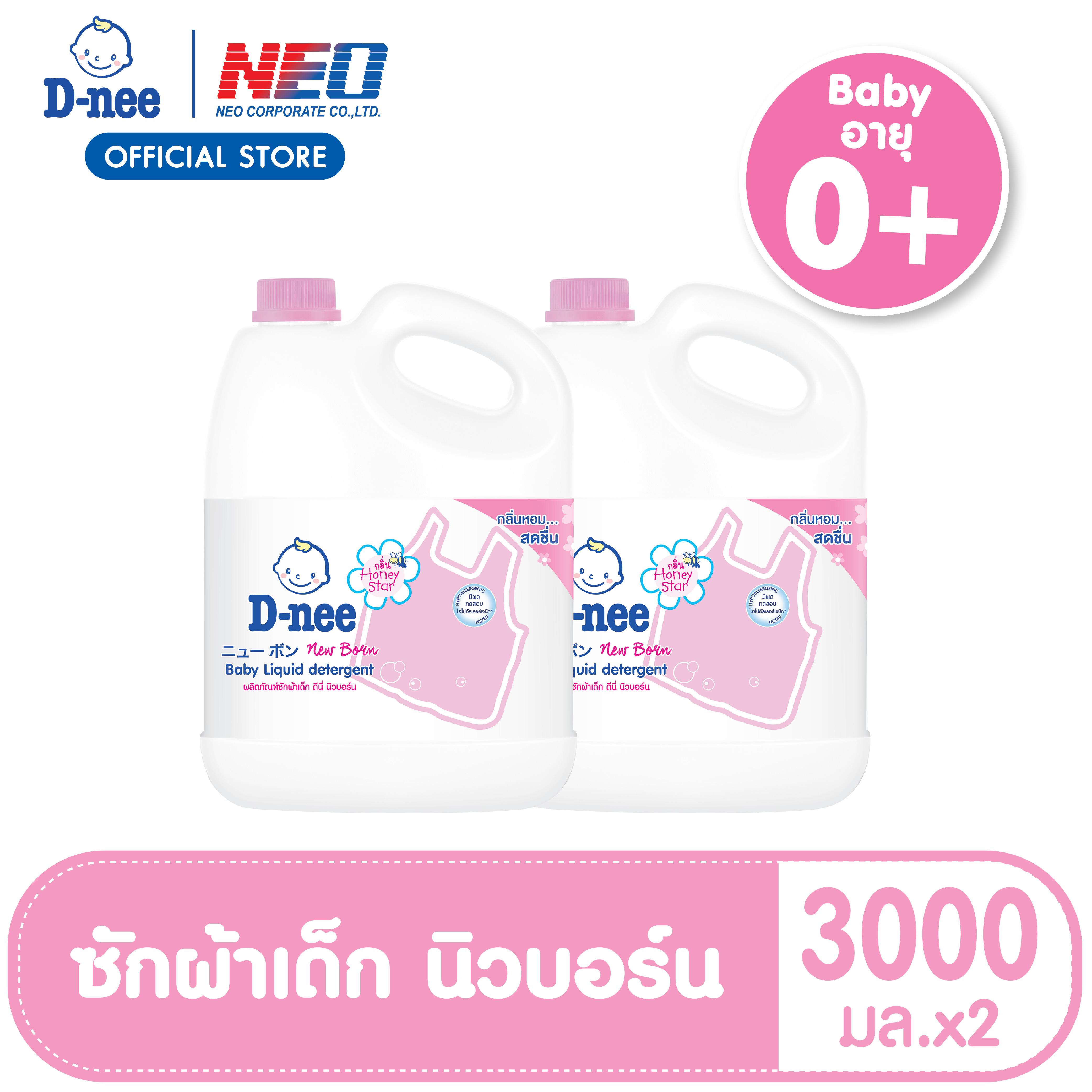 แนะนำ [แพ็ค2] D-nee Newborn น้ำยาซักผ้าเด็ก กลิ่น Honey Star แบบแกลลอน ขนาด 3000 มล. [Pack2] D-nee Newborn Liquid Detergent 3000 ML - Honey Star