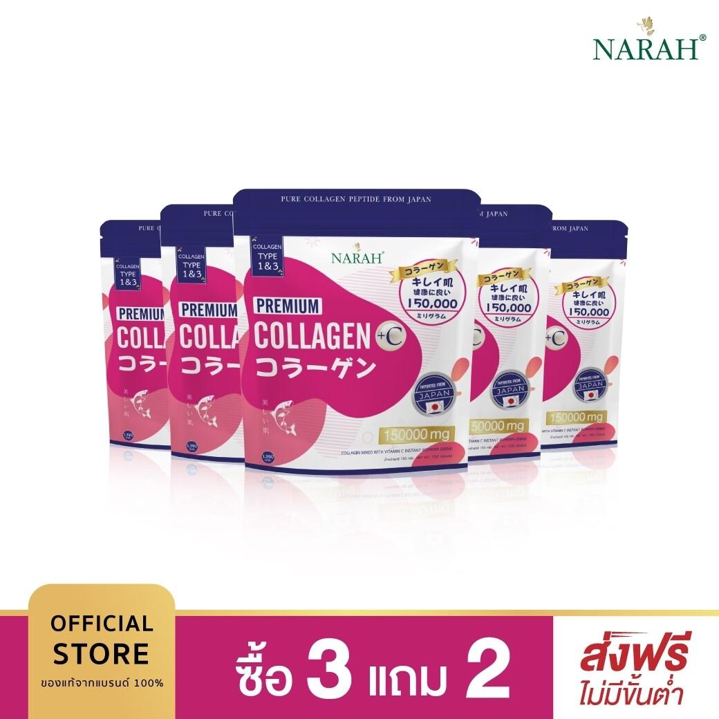 คอลลาเจน นราห์ ซื้อ 3แถม2 (NARAH PREMIUM COLLAGEN 150,000 mg.) ผสมวิตามินซี : จะวัยไหนก็สวยใสได้ + ผิวสวย ผมงามไม่หลุดร่วง เล็บแข็งแรง และบำรุงกระดูก