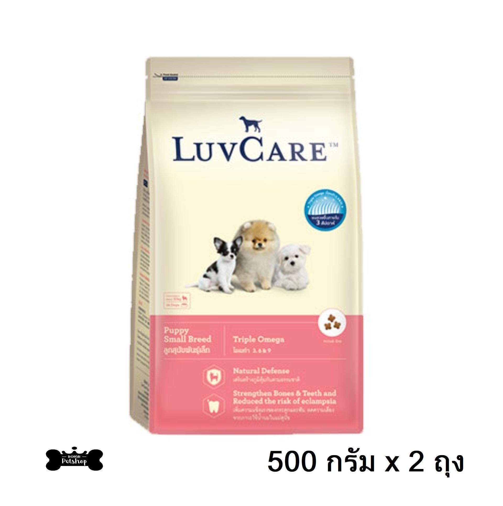 Dr.luvcare Puppy Small Breed Dog Food เลิฟแคร์ อาหารลูกสุนัข แบบเม็ด พันธุ์เล็ก ขนาดเล็ก ขนาด 500 G X 2 ถุง.