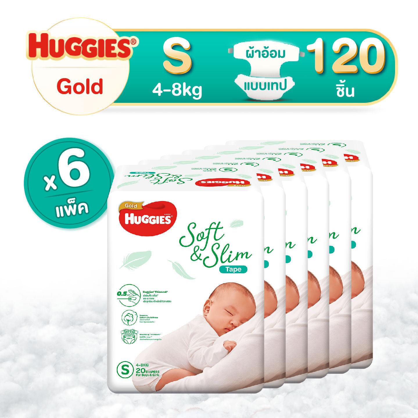 รีวิว Huggies Gold Soft and Slim Tape Diapers ฮักกี้ส์ ผ้าอ้อมเด็ก ผ้าอ้อมเด็กชาย ผ้าอ้อมเด็กหญิง ผ้าอ้อมเทป แพมเพิส โกลด์ ซอฟท์แอนด์สลิม ไซส์ S20 x 6 แพ็ค (120 ชิ้น)