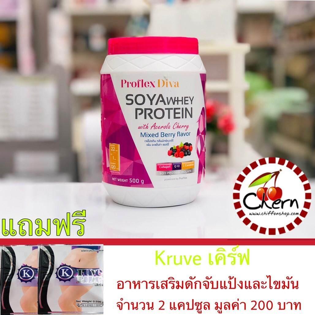 Proflex Diva SOYA Whey Protein with Acerola Cherry Mixed Berry Flavor โปรเฟล็กซ์ เวย์โปรตีน กลิ่นมิกซ์เบอร์รี่ 500g. (1กระปุก)