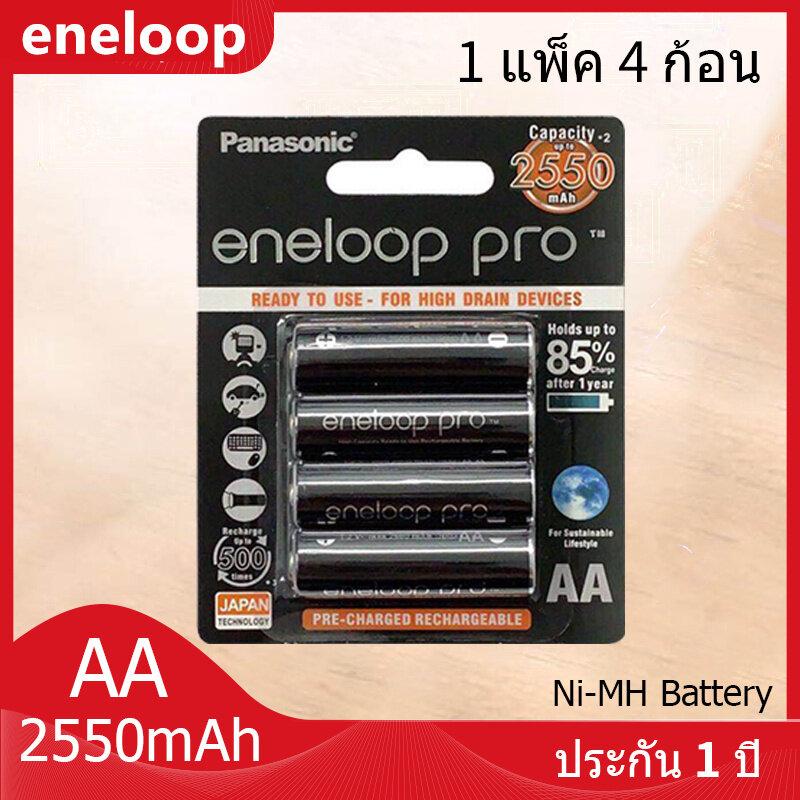 ของแท้ ล๊อตใหม่ 01/2020 ประกันศูนย์ - ถ่านชาร์จ Panasonic Eneloop Pro - Aa*4 (2550mah) ก้อนดำ.