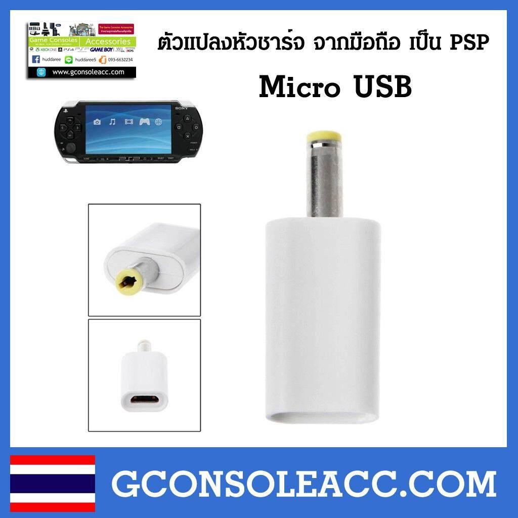[psp] ตัวแปลงหัวชาร์จมือถือ Micro Usb เป็น Psp สะดวกต่อการพกพา.