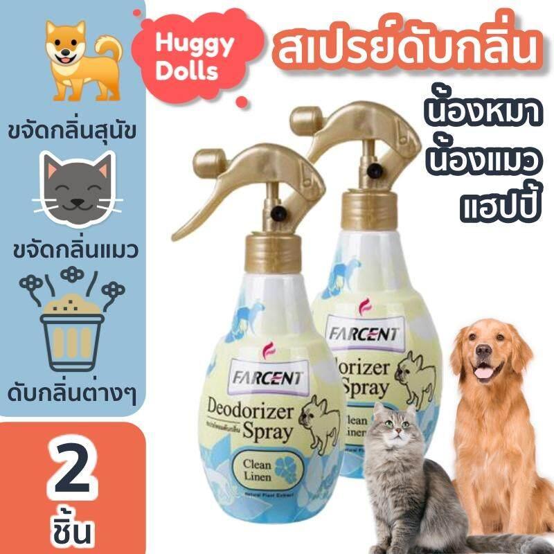 สเปรย์ดับกลิ่นสุนัข สเปรย์กำจัดกลิ่นฉี่แมว Farcent Deodorizer Spray ขนาด 370 มล. แพคคู่ (2 ชิ้น) น้ำยาดับกลิ่นฉี่สุนัข สเปรย์ดับกลิ่นฉี่แมว สเปรย์ขจัดกลิ่นสัตว์เลี้ยง ซิลเวอร์นาโน ปลอดภัย น้ำยากำจัดกลิ่น สุนัข หมา แมว กรงสัตว์ ที่นอน โซฟา กลิ่นฉี่ Pantip.