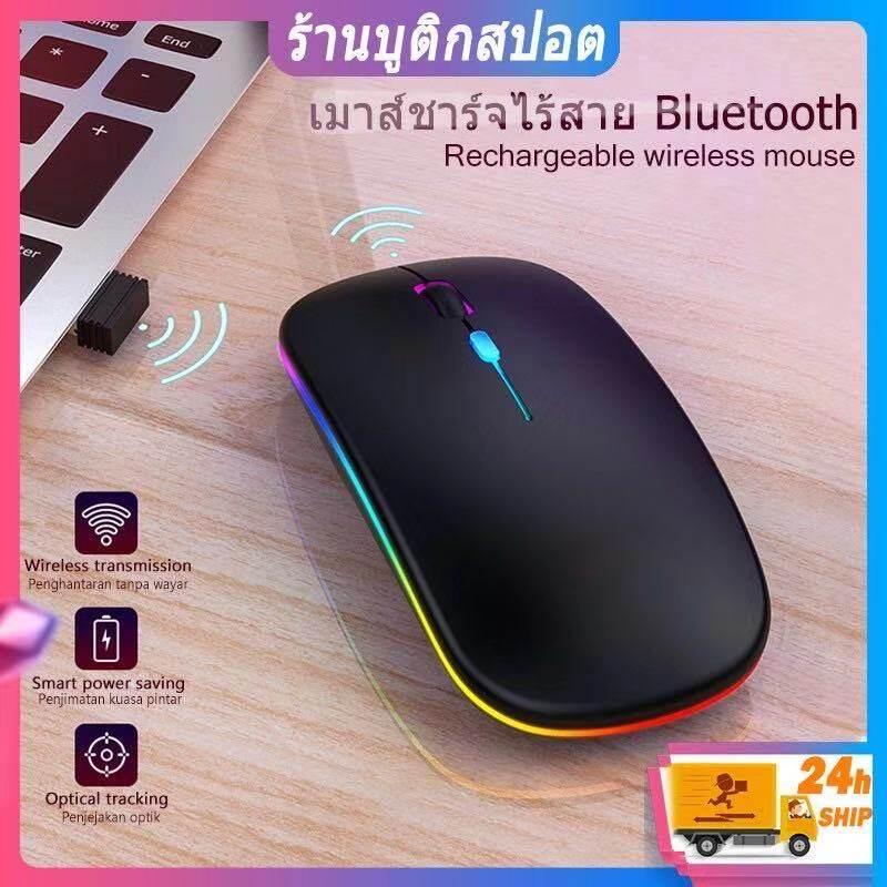 เมาส์ไร้สาย มีแบตในตัว ไร้เสียงคลิก Wireless Mouse มีบลูทูธ ใช้งานง่าย มีไฟสวยงาม น้ำหนักเบา ดีไซน์สวย.