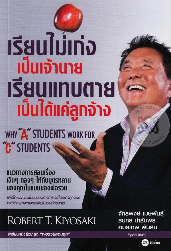 (หนังสือ) เรียนไม่เก่งเป็นเจ้านาย เรียนแทบตายเป็นได้แค่ลูกจ้าง
