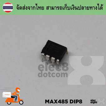 MAX485 TTL to RS–485 module Converter ตัวถัง DIP8-