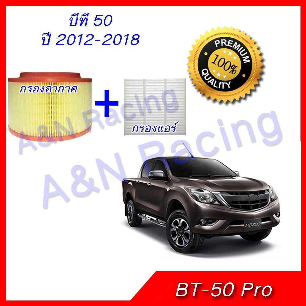 กรองอากาศ และกรองแอร์ มาสด้า บีที50 ไส้กรองอากาศ Mazda BT-50 pro 2012-2018 BT50