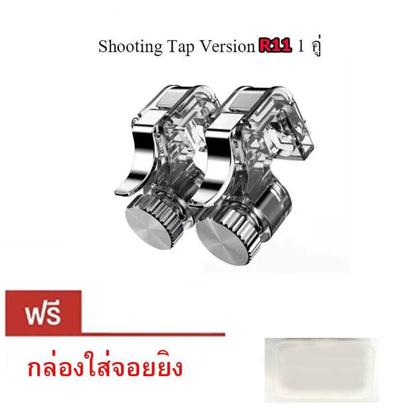 Zapjung จอยเกม Pubg Shooting Tap จอยยิง ปุ่มช่วยยิง เกมส์มือถือ (rules Of Survival ,pubg) รุ่น R11.