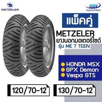 METZELER รุ่น ME 7 TEEN ขนาด 120/70-12 + 130/70-12 ยางนอกมอเตอร์ไซค์ Honda MSX, GPX Demon, Vespa GTS รวม 2 เส้น-