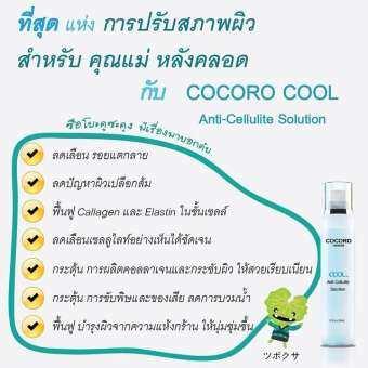 COCORO cool anti-cellulite รีมสำหรับคุณแม่หลังคลอดที่ดีที่สุด-