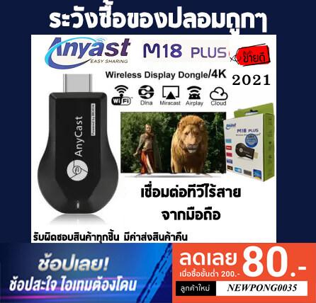 สายต่อ Hdmi 2021 Wireless สายต่อทีวี ตัวเชื่อมทีวี Anycast M18 Plus ของแท้ มีสติ๊กเกอร์ Anycast Official® อัพเดตfirmwareเป็น2021แล้ว !!! ซื้อของปลอมถูกๆไปทำไม.