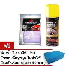 ราคา 3M Asphalt Adhesive Remover น้ำยาลบคราบยางมะตอย และ ผ้าไมโครไฟเบอร์ 50X50 ราคาถูกที่สุด