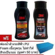 ขาย 3M Car Wash Shampoo แชมพูสำหรับล้างรถ ขนาด 400 Ml แถมฟรี ฟองน้ำล้างรถ กรุงเทพมหานคร ถูก