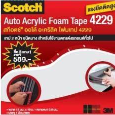 ราคา 3M Scotch® เทปกาวสำหรับอุปกรณ์ตกแต่งรถยนต์ 4229 12มม X 10ม 3แถม1 Auto Acrylic Foam Tape 4229 12Mm X 10M 3Free1 ใหม่