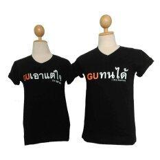 ราคา 3T Thai T Shirt ลาย ทนได้ เอาแต่ใจ เสื้อยืดทรงตรง คอวี สีดำ ที่สุด