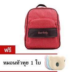 ราคา กระเป๋าเป้สะพายหลังสำหรับคุณแม่ กระเป๋าใส่ผ้าอ้อม ขวดนม ของใช้เด็ก กันน้ำ สีแดง ใบใหญ่ ใส่ของได้มาก แถม หมอนหัวทุย 1 ใบ ไทย