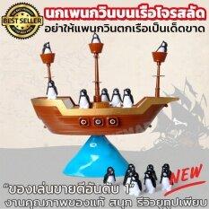 ขาย สนุกลุ้นระทึก เกมส์เพนกวินตกเรือโจรสลัด ท่ามกลางแรงคลื่นลม พยายามให้เพนกวินอย่าตกเรือเป็นเด็ดขาด ของเล่นคุณภาพของแท้ ขายดีอันดับ 1 รีวิวยูทูปช่องเด็กแนะนำ Pirate Boat Balancing Game เป็นต้นฉบับ