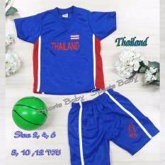 ชุดกีฬาเด็ก เสื้อ กางเกง 1 ชุด ปักลาย ทีม Thailand อายุ 10 ขวบ ถูก