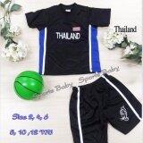 ราคา ชุดกีฬาเด็ก เสื้อ กางเกง 1 ชุด ปักลาย ทีม Thailand อายุ 2 ขวบ Midori ใหม่
