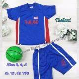 ราคา ชุดกีฬาเด็ก เสื้อ กางเกง 1 ชุด ปักลาย ทีม Thailand อายุ 2 ขวบ Midori