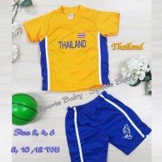 ส่วนลด ชุดกีฬาเด็ก เสื้อ กางเกง 1 ชุด ปักลาย ทีม Thailand สีเหลือง อายุ 8 ขวบ Midori กรุงเทพมหานคร