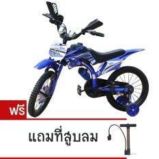 ราคา รถจักรยานเด็ก วิบาก 16 สีน้ำเงิน แถมที่สูบลม 710 16 เป็นต้นฉบับ
