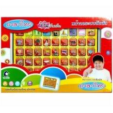 J.toys มินิแท็บเล็ต 2 ภาษาไทย+อังกฤษ.