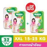 ซื้อ ซื้อ 2 แถม 1 Huggies Ultra Gold แบบกางเกง ไซส์ Xxl 32 ชิ้น สำหรับเด็กหญิง ถูก ใน Thailand